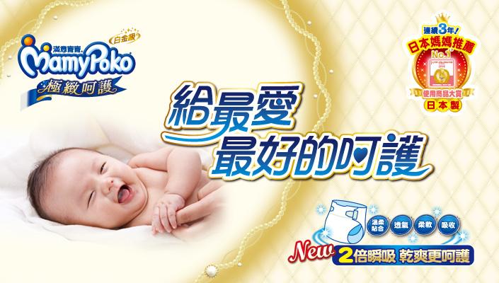 MamyPoko满意宝宝瞬洁乾爽纸尿裤、活泼宝宝、男女有别轻巧穿,给 教父2密技